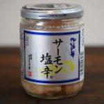 三幸『サーモン塩辛』がスゴい!食べ方や保存方法、サーモンの種類をご紹介!【在庫あります】