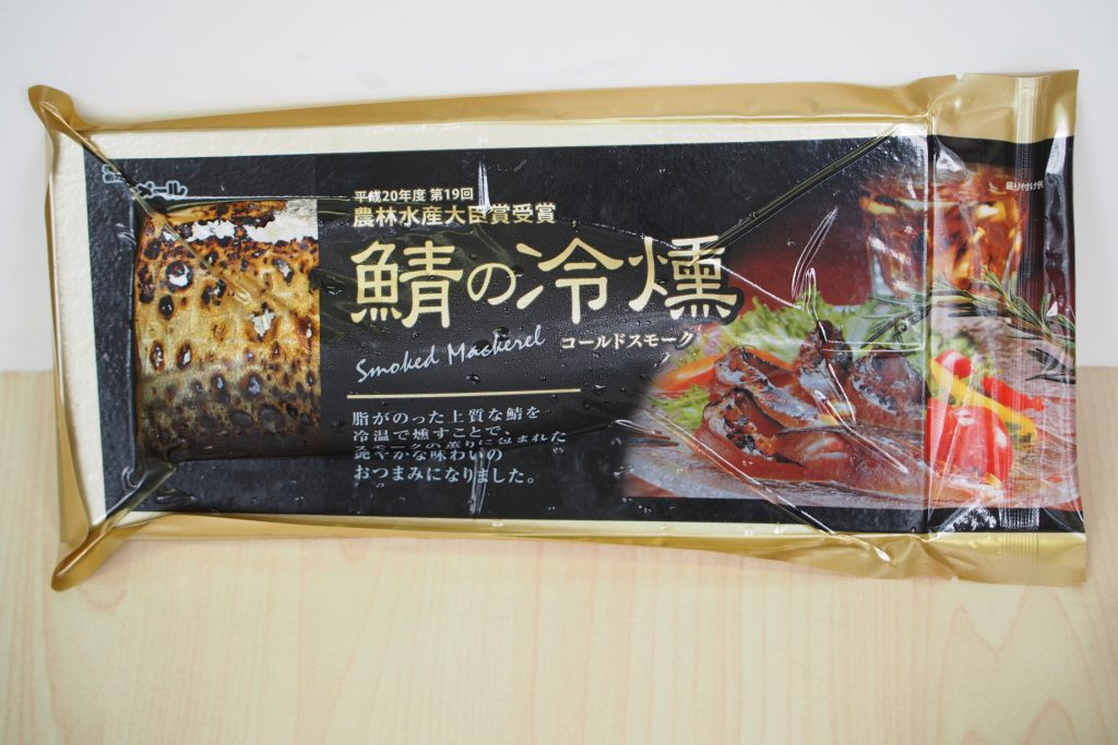 鯖の冷燻パッケージ。高級感がありますね