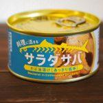 【サバ缶】木の屋石巻水産『サラダサバ』は鮮魚から即缶詰加工で臭みもないヘルシー美味しい最強缶詰!