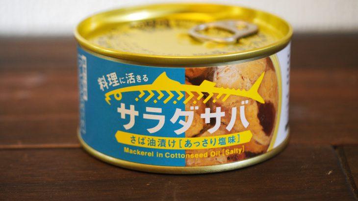木の屋石巻水産『サラダサバ』パッケージがオシャレ!