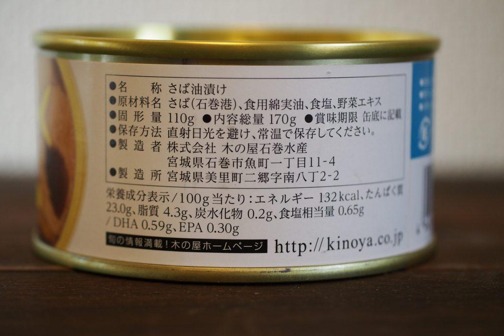 『サラダサバ』は100gあたり132kcal、たんぱく質はなんと23g。DHAもEPAも入ってるよ。