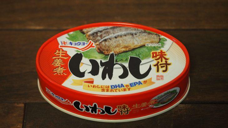 キョクヨー いわし味付生姜煮