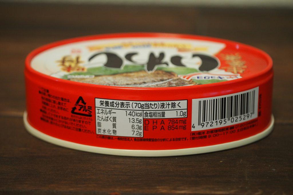 キョクヨー いわし味付生姜煮 栄養成分表示