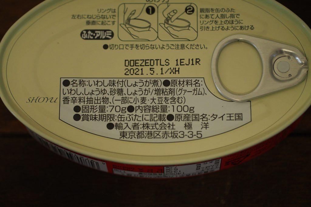 原材料表示 油無添加なのでいわしの脂!