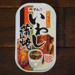【いわし缶レビュー】『マルハ いわし蒲焼』香ばしいタレにいわしの身がたっぷり!