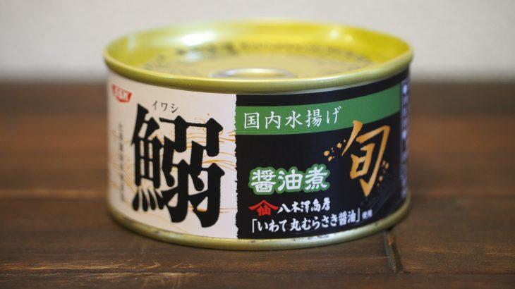 【いわし缶レビュー】『SSK 鰯醤油煮』脂たっぷり大きないわしがゴロゴロ!食べやすいさらっと醤油