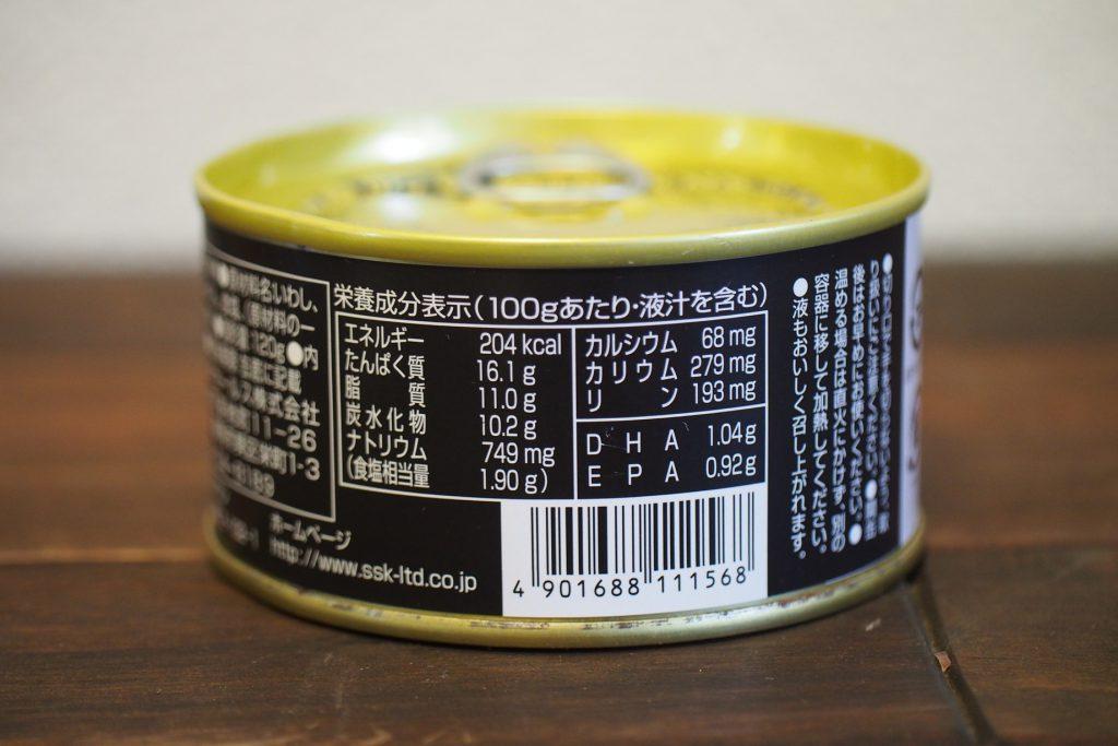 いわし缶にはなんとDHAやEPAの量が記載されている