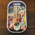 【いわし缶レビュー】『マルハ 秘伝いわし蒲焼』香ばしい香りと複雑な味!