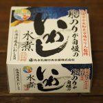 【いわし缶レビュー】『丸水札幌中央水産 脂のりが自慢のいわし水煮』脂のりよし、とろとろのいわしが美味しいオススメ缶詰!