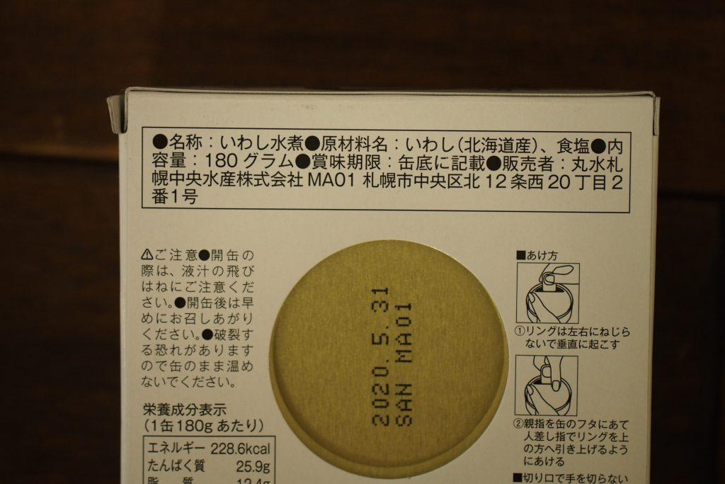 『丸水札幌中央水産 脂のりが自慢のいわし水煮』