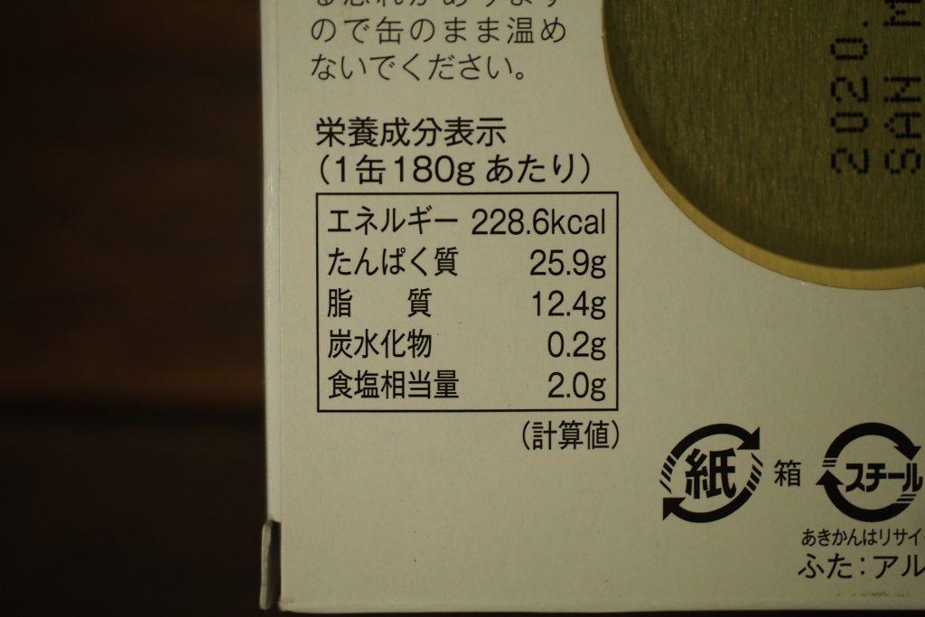 いわし水煮缶 栄養成分表示