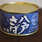 【サバ缶レビュー】『三星 旬どれ 八戸さば水煮』旨味が強い高級サバ缶