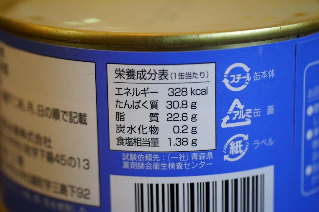 三星 旬どれ さば水煮 栄養成分表