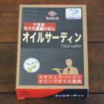 こだわりの製法でマニアもにっこり『田原缶詰 ちょうした オイルサーディン』を紹介!