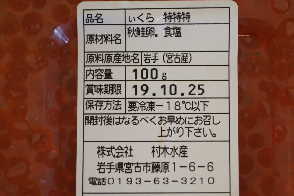 『秋鮭卵、食塩』のみ。品名の「ぃくら」がなんかギャル感