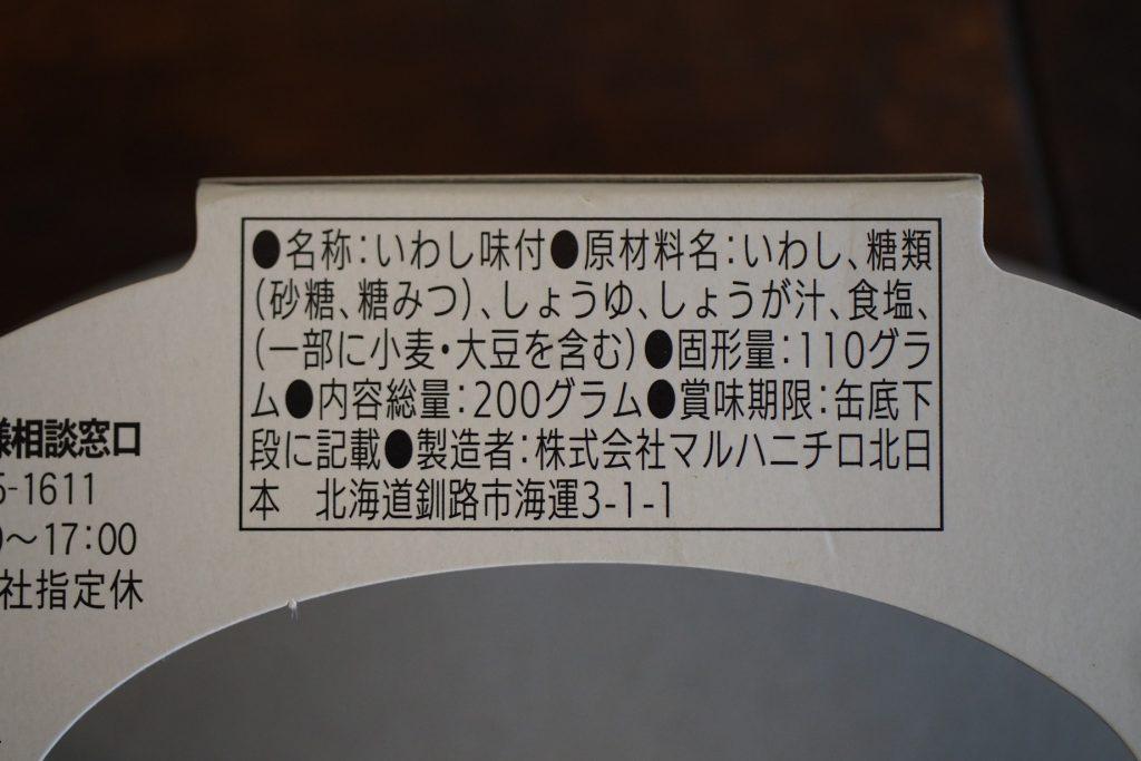 マルハニチロ 釧路の大羽いわし味付 原材料表示
