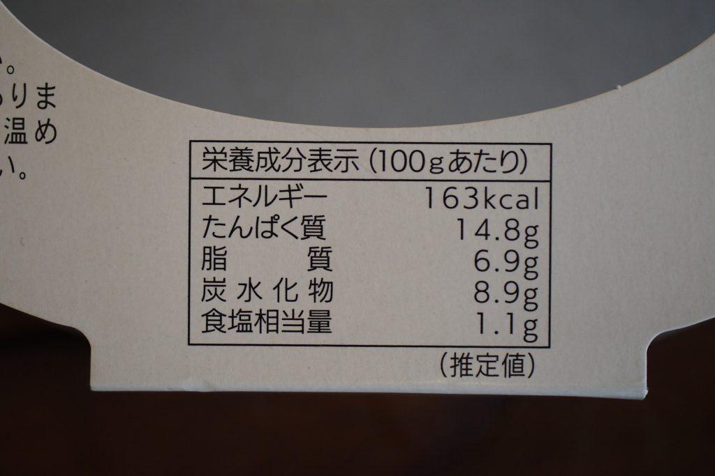マルハニチロ 釧路の大羽いわし味付 栄養成分表示