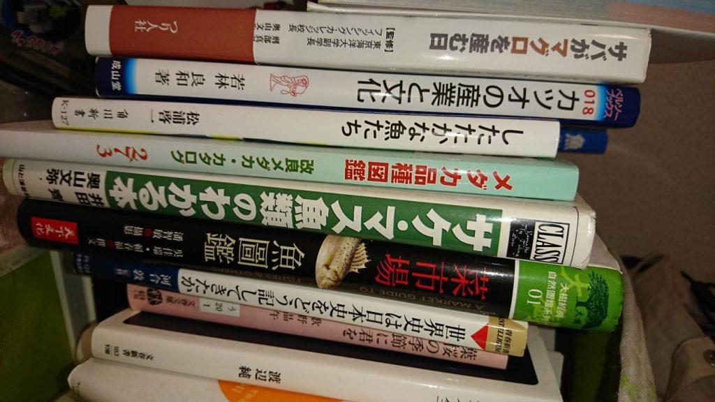 日本さかな検定には生態の問題はほぼ出ない