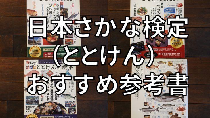 【ととけん】『日本さかな検定』はどんな問題が出る?おすすめの参考書本も紹介!