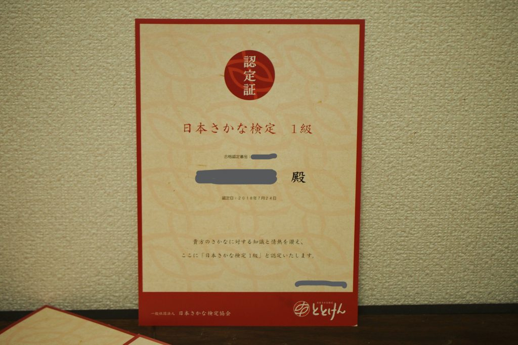 日本さかな検定(ととけん)1級はけっこうスゴイ