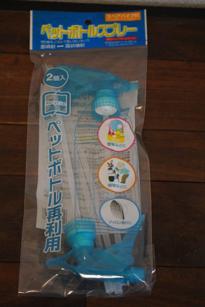 ペットボトルに装着するタイプのスプレー