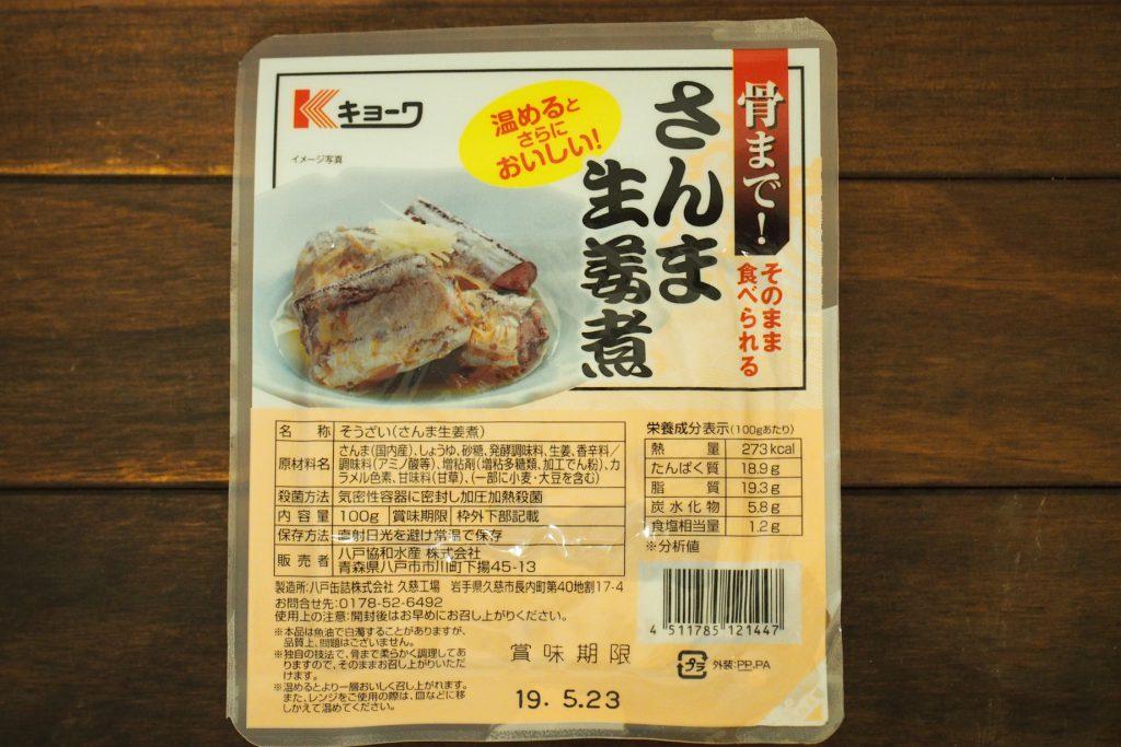 八戸共和水産『骨まで!そのまま食べられるさんま生姜煮』