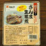 八戸協和水産『骨まで!そのまま食べられる さんま生姜煮』おかずが一品足りないときに!