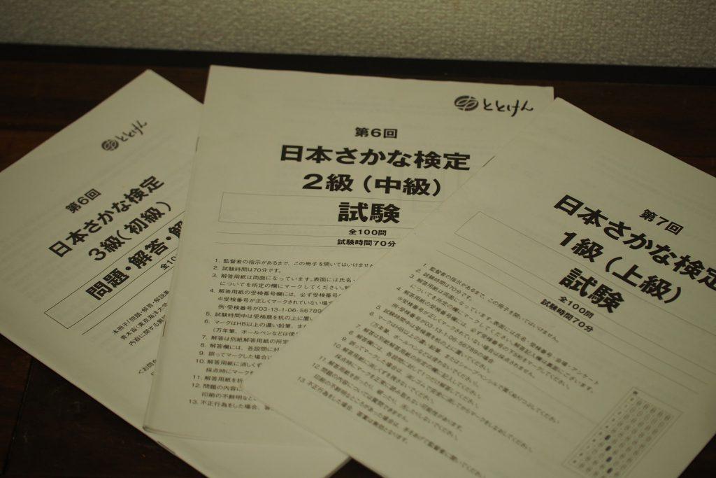 日本さかな検定(ととけん)はそれぞれ問題と合格ラインが異なる