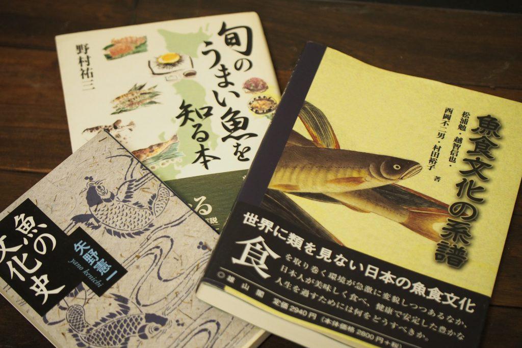 魚の文化史についての本(例です)