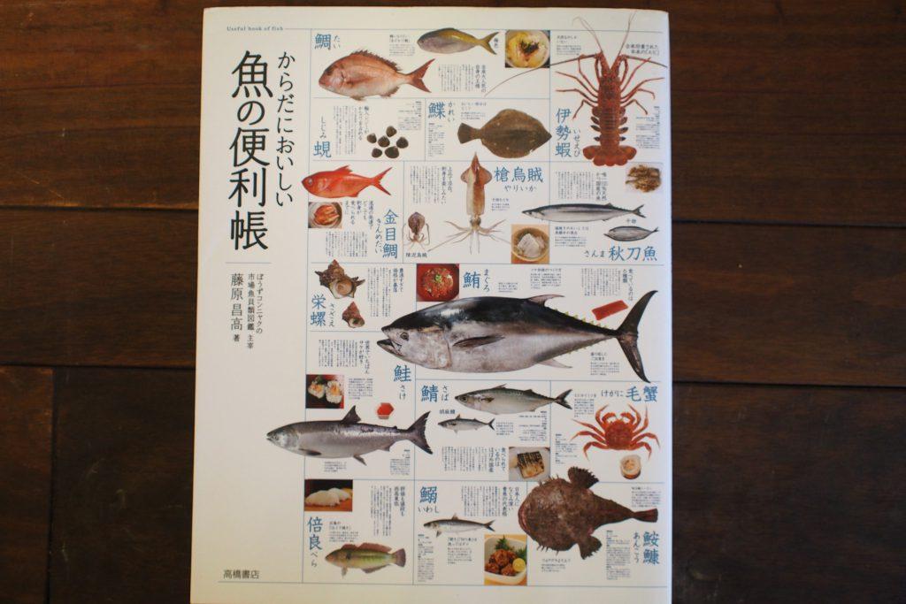 からだにおいしい魚の便利帳