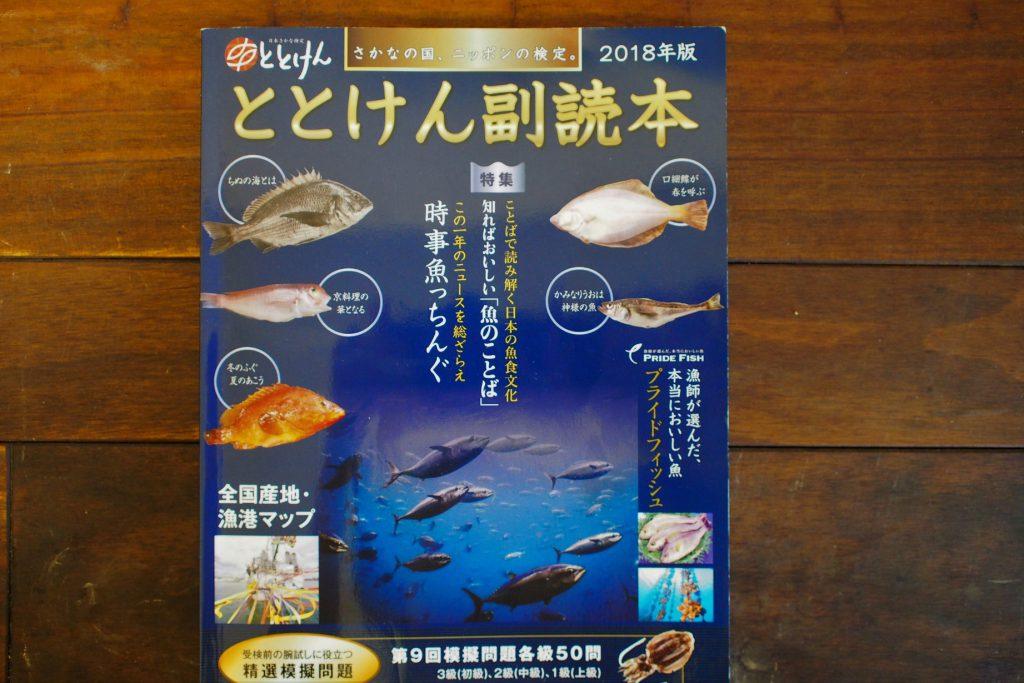 2018年版 ととけん副読本