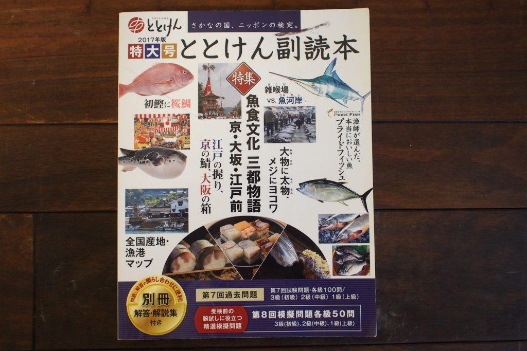 2017年版 特大号 ととけん副読本