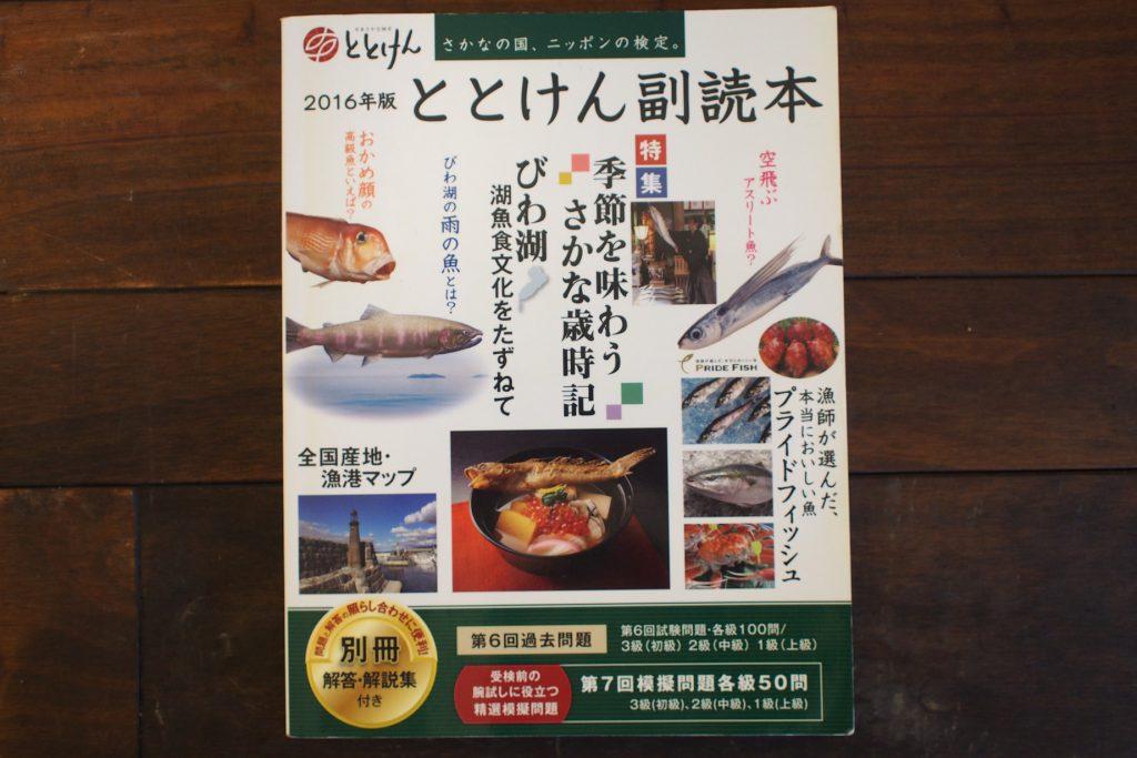 2016年版 ととけん副読本