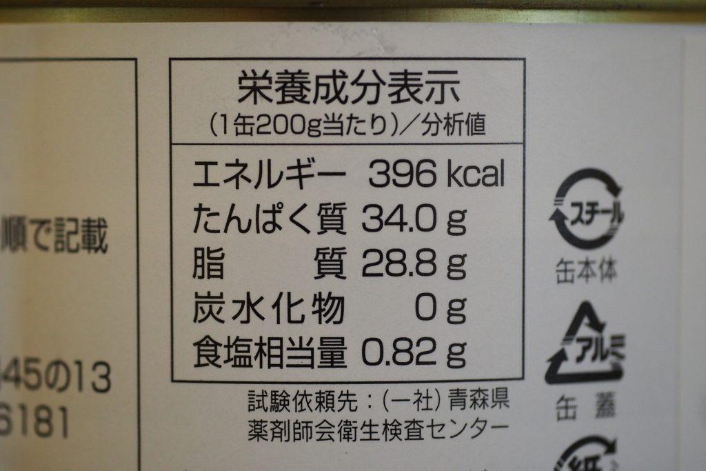 減塩サバ缶 栄養成分表示