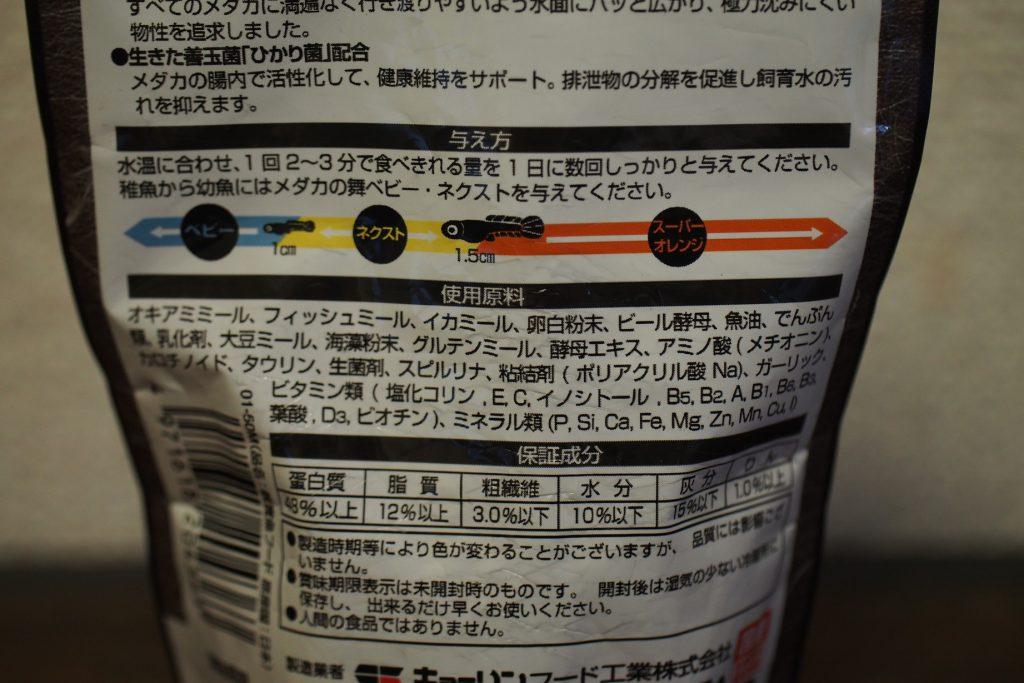 メダカの舞 スーパーオレンジ 成分
