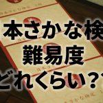 日本さかな検定の難易度は?1級は合格率10%の難関だけど3級は簡単!?