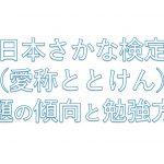 【ととけん】1級取得者が教える!『日本さかな検定』の勉強方法はこれだ!