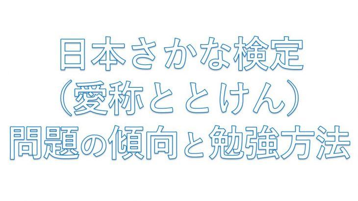 日本さかな検定 問題の傾向と勉強方法