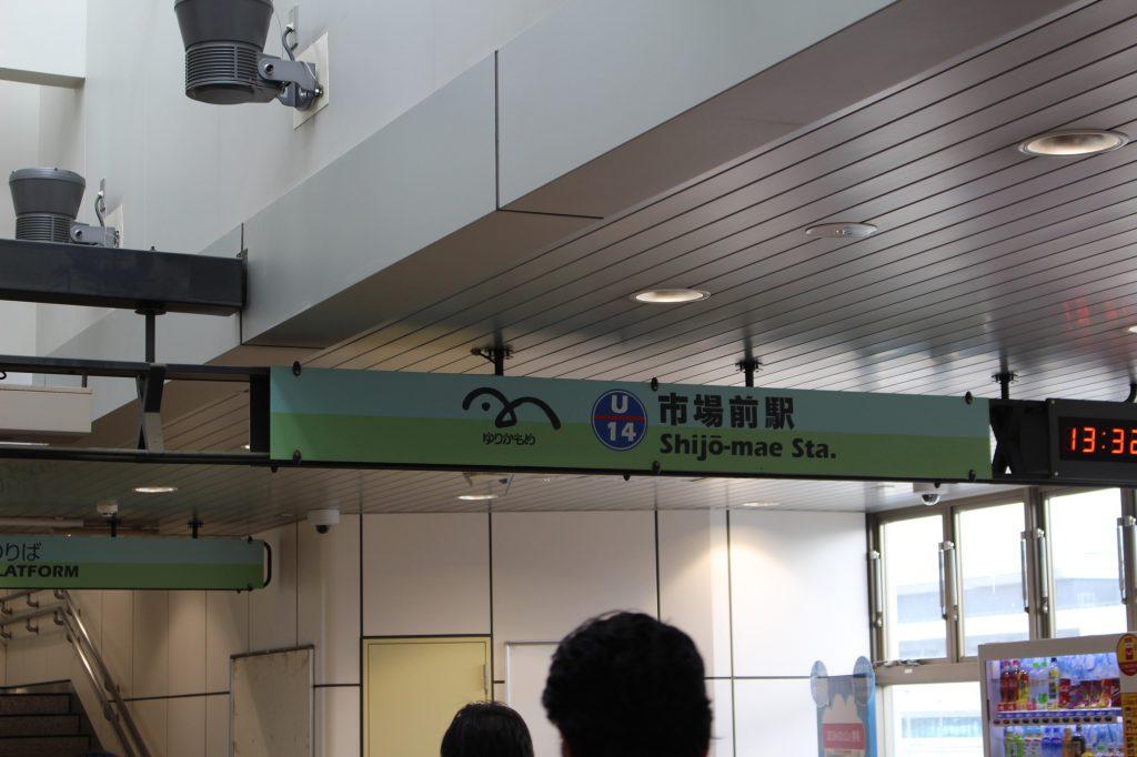 豊洲市場の最寄り駅はゆりかもめ『市場前』駅