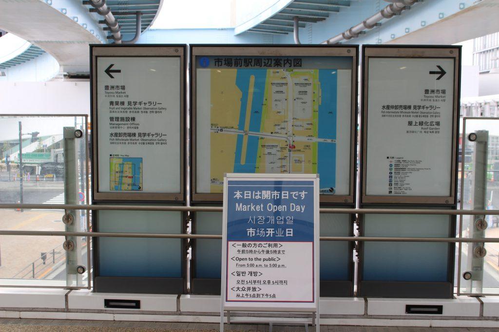 市場前駅の案内板。目的地に行く前に確認しましょう