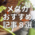 メダカ好きはこれを読んで!めだか水産おすすめメダカ記事8選【2018年版】