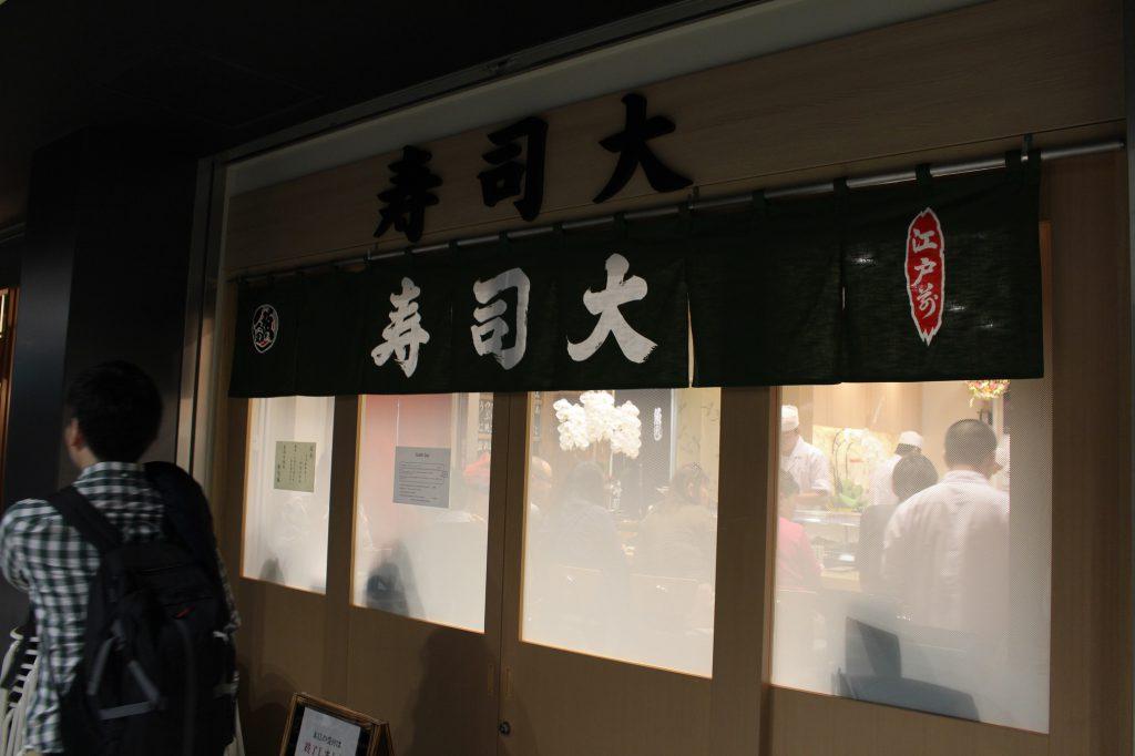 人気の寿司店『寿司大』