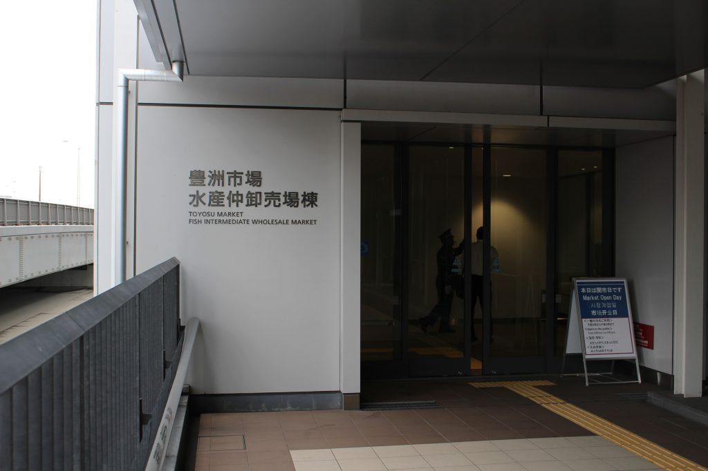 豊洲市場 水産仲卸売場棟の入り口