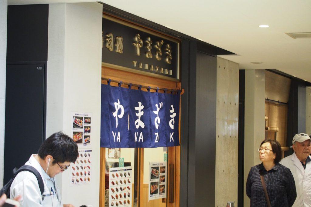 豊洲市場『寿司処やまざき』