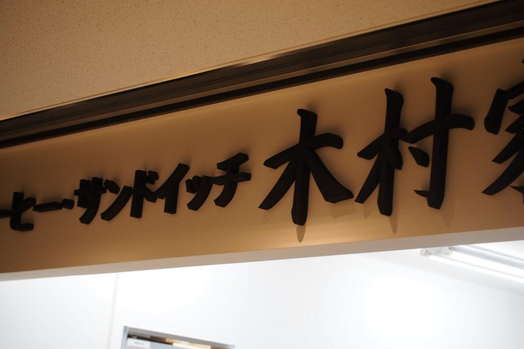 コーヒー・サンドイッチ 木村家