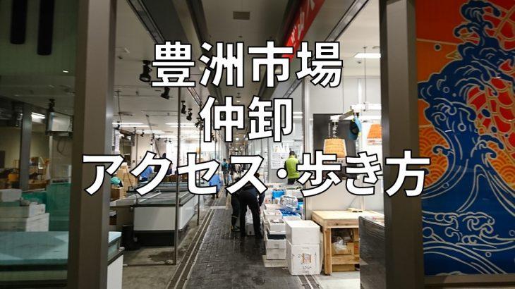 【2018年最新版】豊洲市場の仲卸へのアクセス、仲卸売場棟への行き方をご紹介!