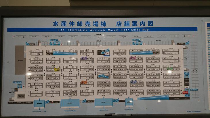 豊洲市場での買出し時におすすめの仲卸を紹介します!鮮魚、マグロ、干物・珍味、エビカニ、どれでもあるよ