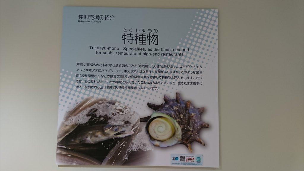 特種物(とくしゅもの)は豊洲市場独特の呼称