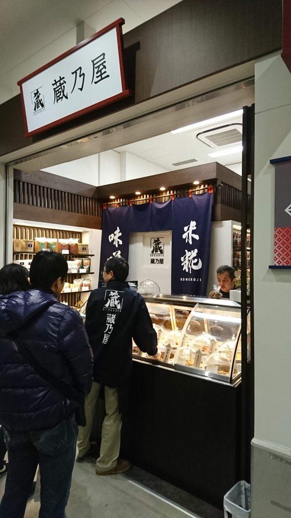 豊洲市場にはお味噌の店も!『蔵乃屋』