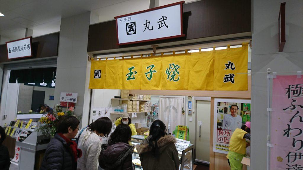 豊洲市場の玉子焼き屋さん『丸武』